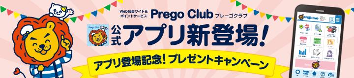 アプリ登場記念!プレゼントキャンペーン