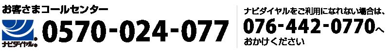 お客さまコールセンター 0570-024-077  ナビダイヤルをご利用になれない場合は、076-442-0770おかけください
