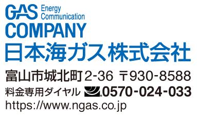 料金専用ダイヤル 0570-024-033