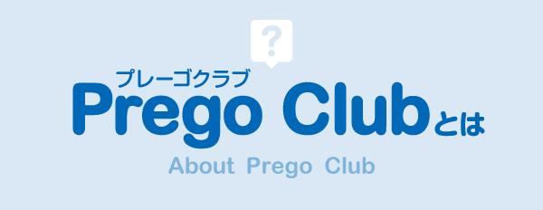 プレーゴクラブとは