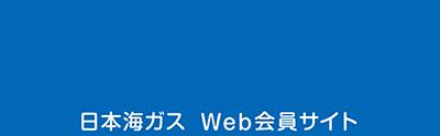 GAS COMPANY 日本海ガス Energy Communication