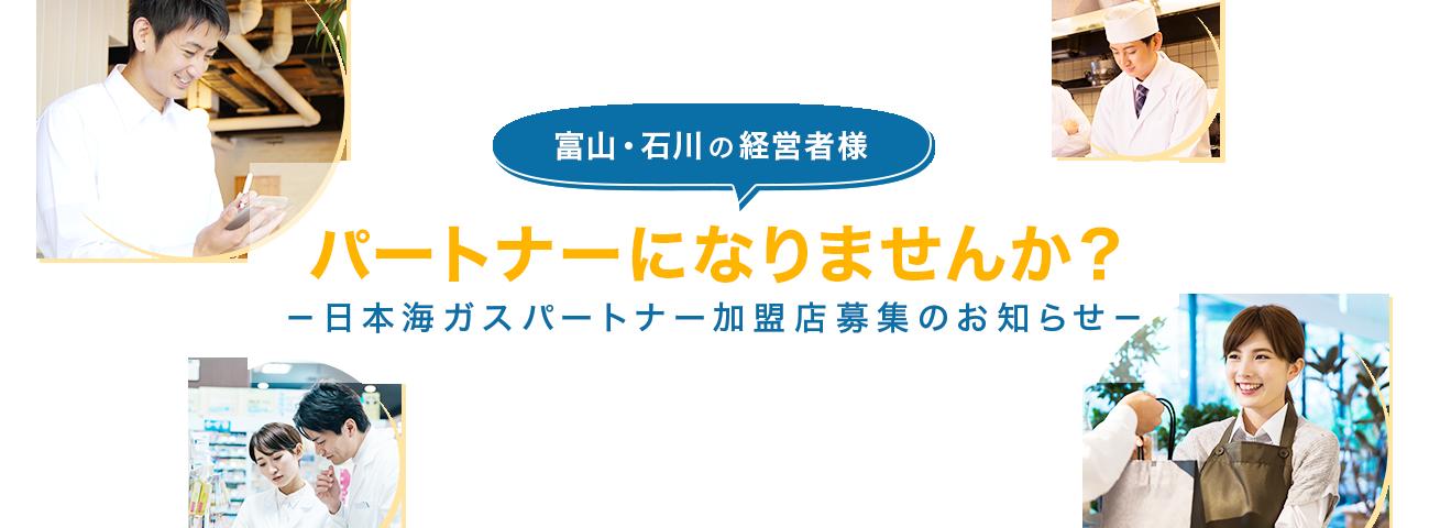 富山・石川の経営者様パートナーになりませんか?-日本海ガスパートナー企業募集のお知らせ-
